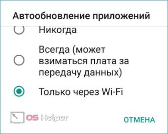 Только через Wi-Fi