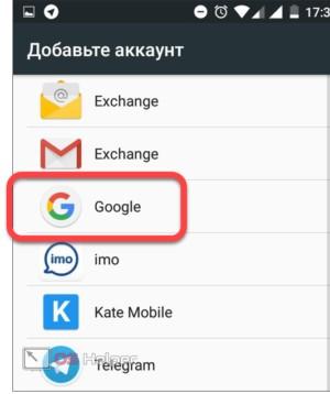 Выбор Google