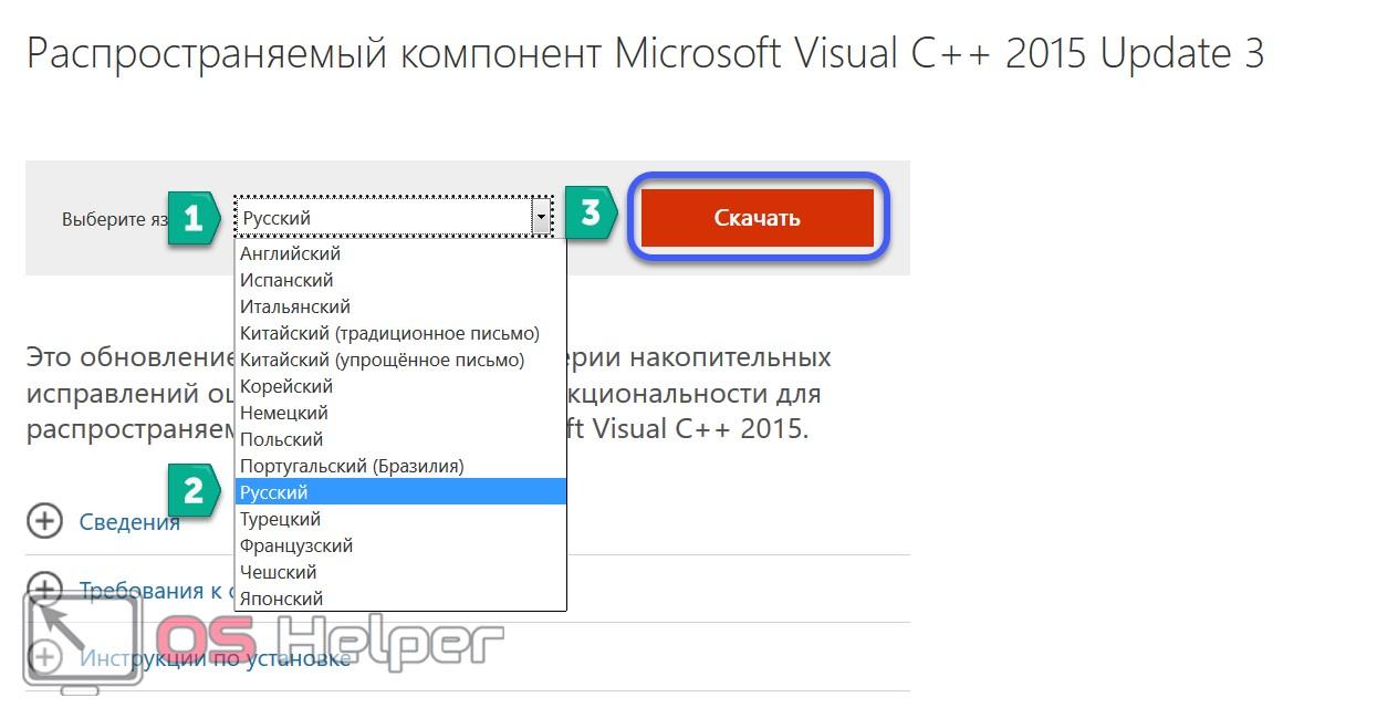 Выбираем язык и скачиваем Visual Studio 2015