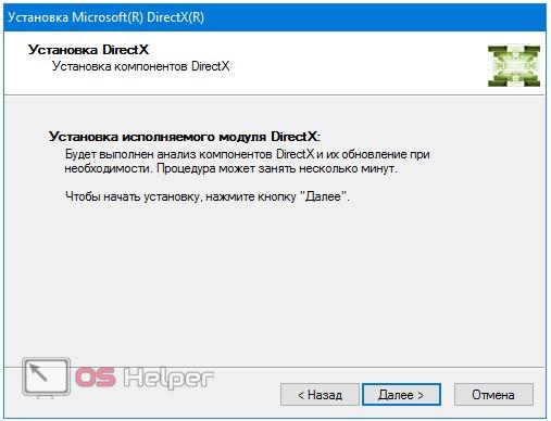 Скачать xinput1_3.dll бесплатно для Windows 10 32 и 64 bit