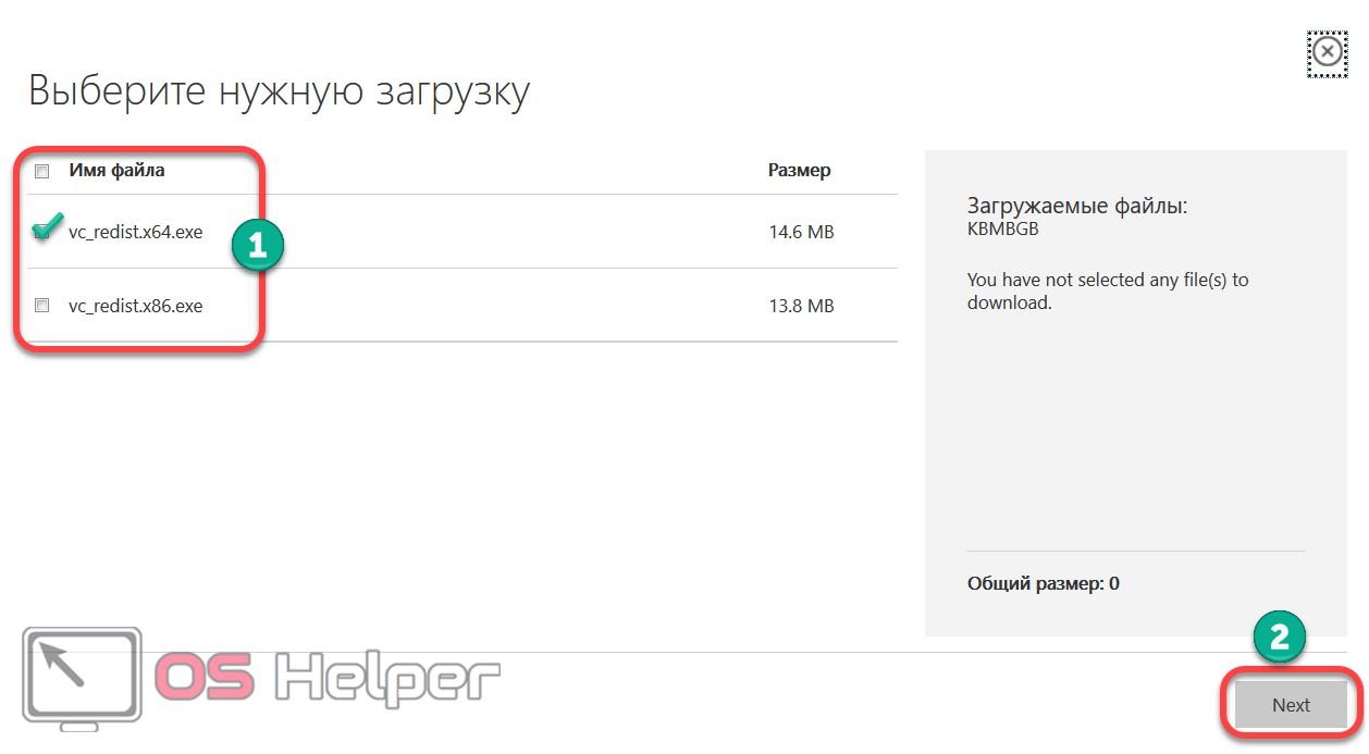 Сервер регистрации microsoft regsvr32 exe скачать