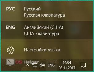RUS или ENG