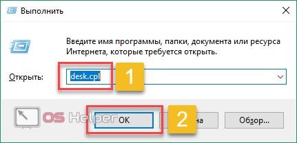 desk.cpl