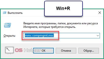 mmc compmgmt.msc