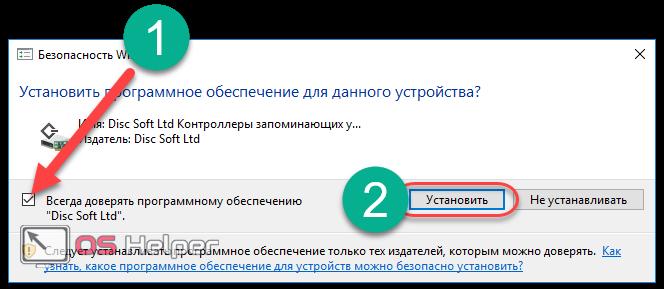 Всегда доверять программному обеспечению Disk Soft Ltd