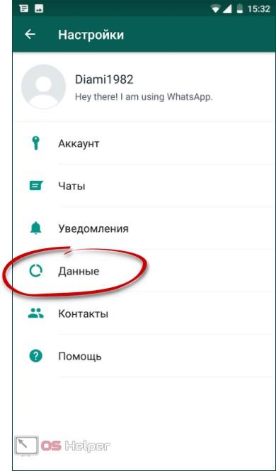 Как сделать чтобы ватсап не сохранял фото андроид