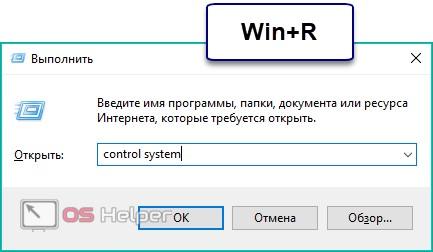 Запуск control system