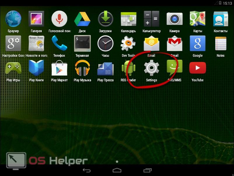 Кнопка настроек Андроид 4
