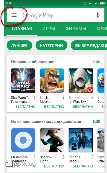 Меню Google Play
