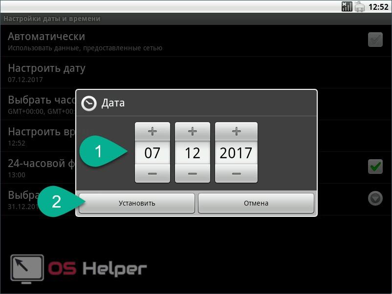 Настройка даты в Андроид 2
