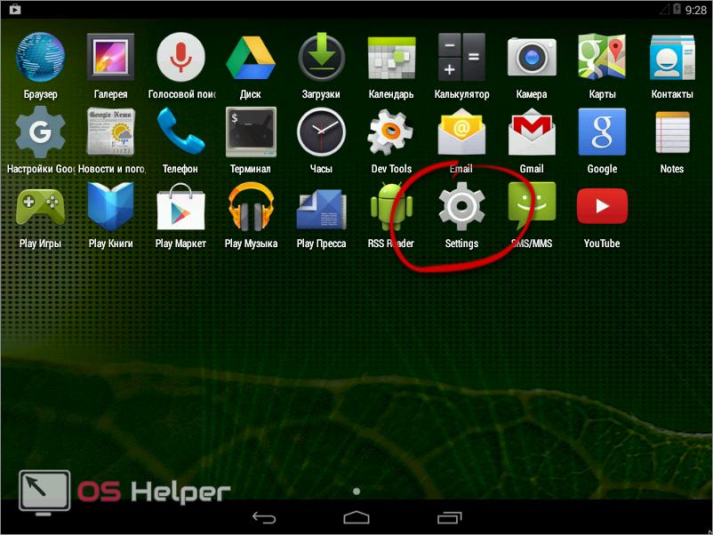 Настройки Андроид 4