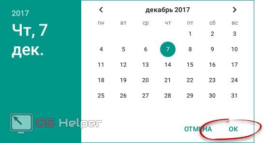 Настройки даты Андроид 6
