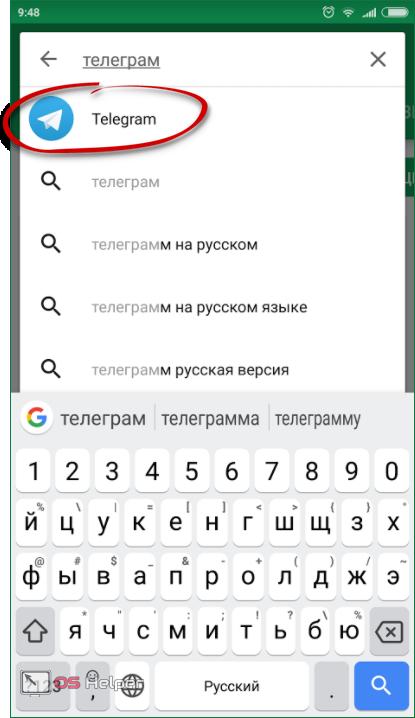 Поиск Telegram