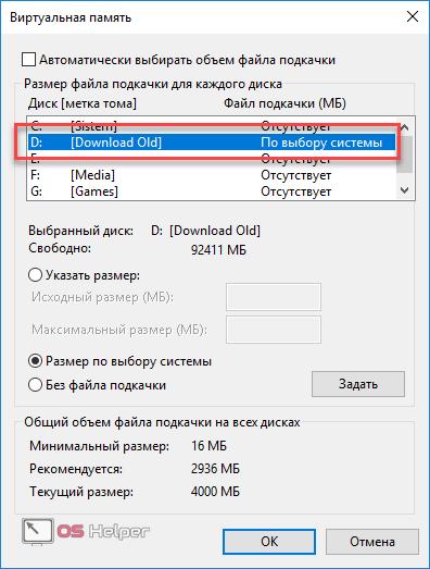 Просмотр параметров памяти