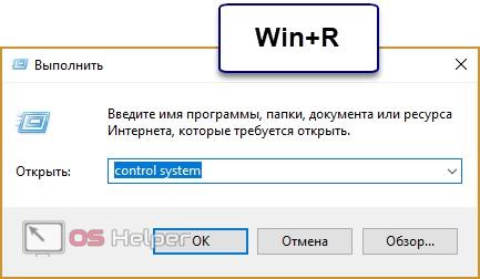 Свойства системы