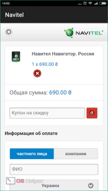 Форма оплаты