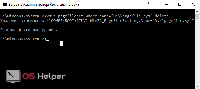 wmic pagefileset where name