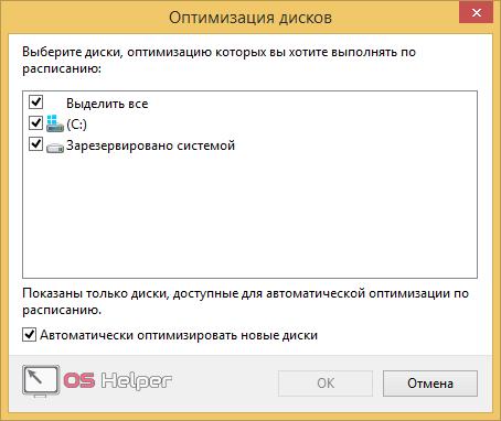 Выбор дисков для оптимизации