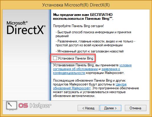 Отказ от установки Bing