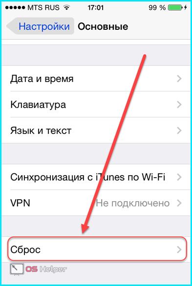 Как сделать сброс всего на iphone 5