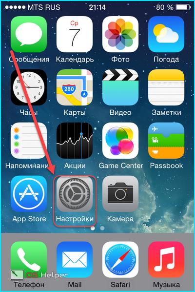 «Настройки», в главном меню iPhone