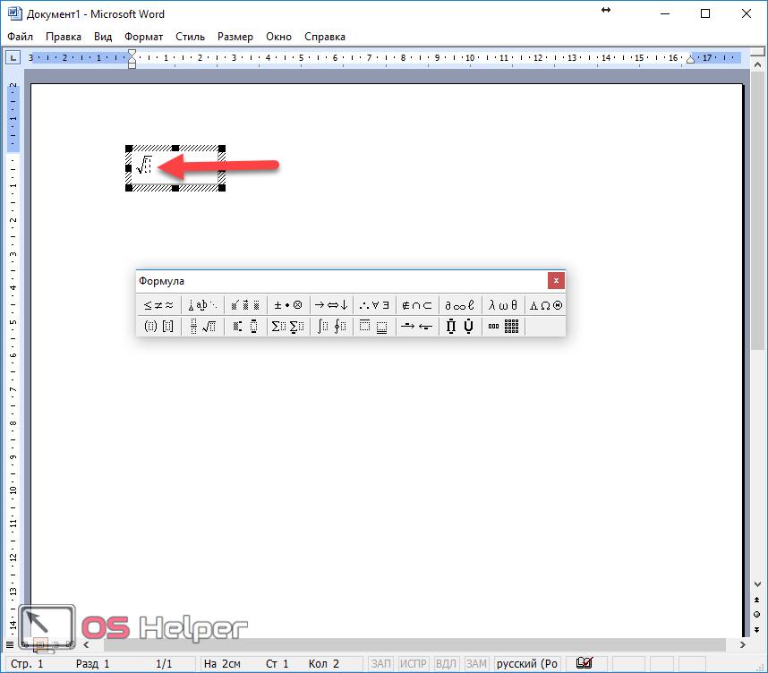 Как сделать формулы в 2003 512