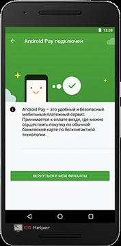 Добавить в Android Pay