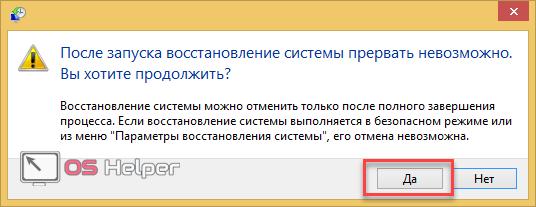 Как сделать откат windows 7 если нет точек восстановления