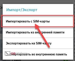 Импортировать с SIM-карты
