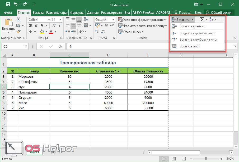 Как сделать в экселе таблицу с формулой 975