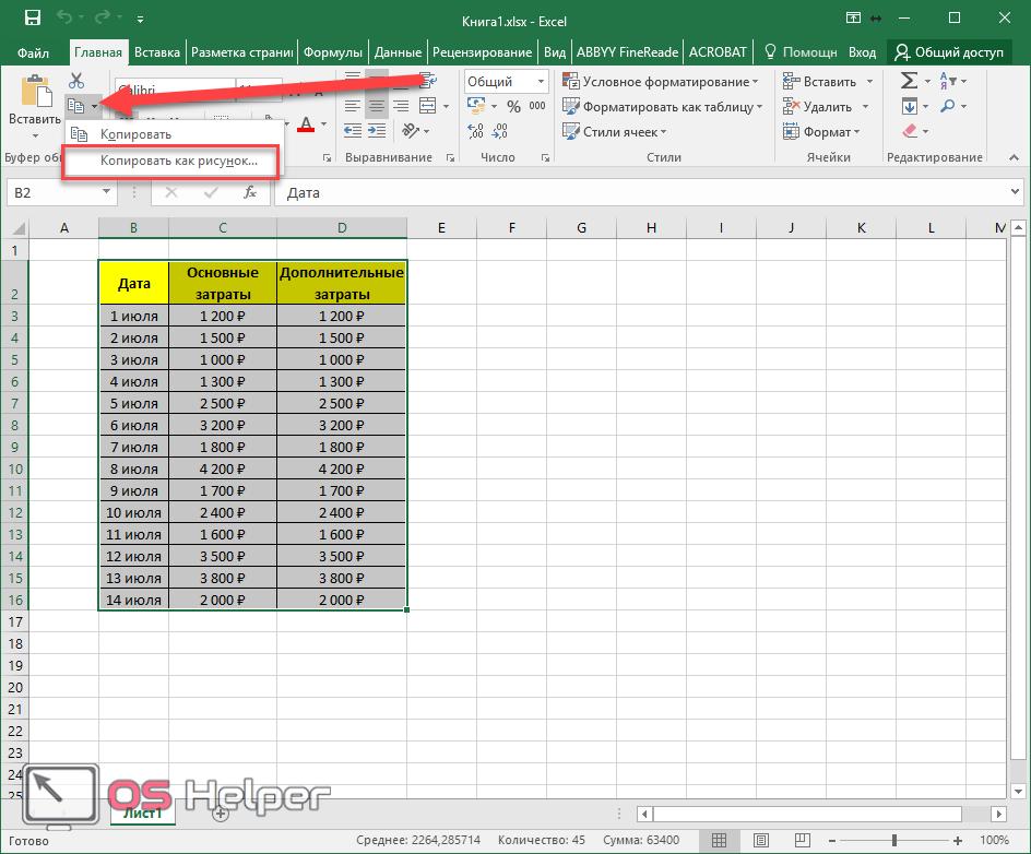 Несколько условий в функциях MS Excel ЕСЛИ IF и ЕСЛИМН IFS