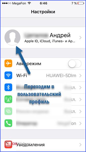 Настройки пользовательского профиля
