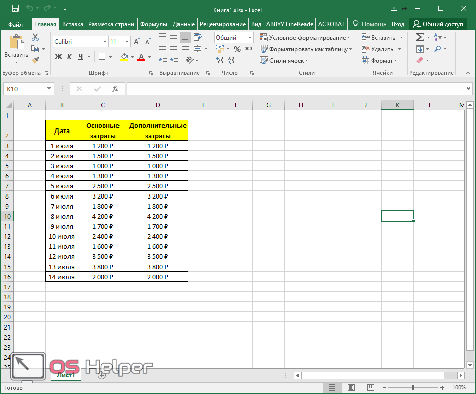 Как в excel сделать файл общий для  265