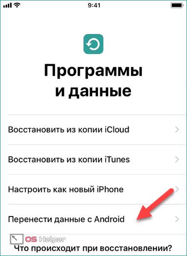 Перенести данные с Android