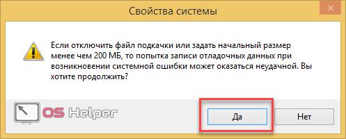 Предупреждение файла подкачки