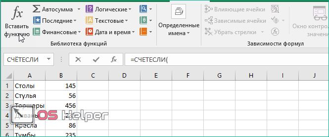 =СЧЕТЕСЛИ