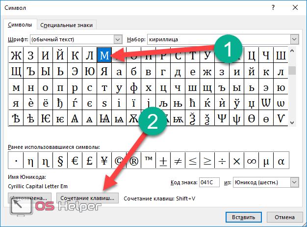 Как сделать комбинацию клавишами