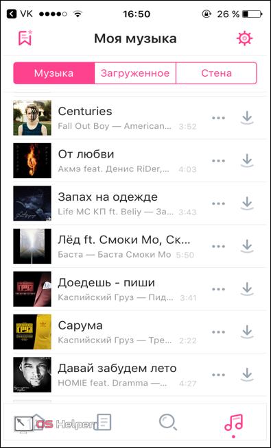 Список песен