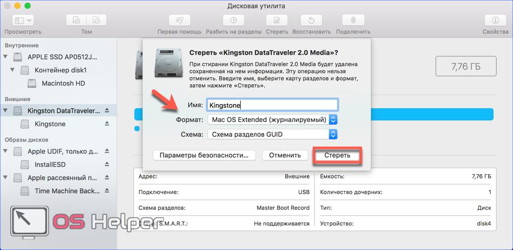 Схема разделов guid master boot record схема разделов apple