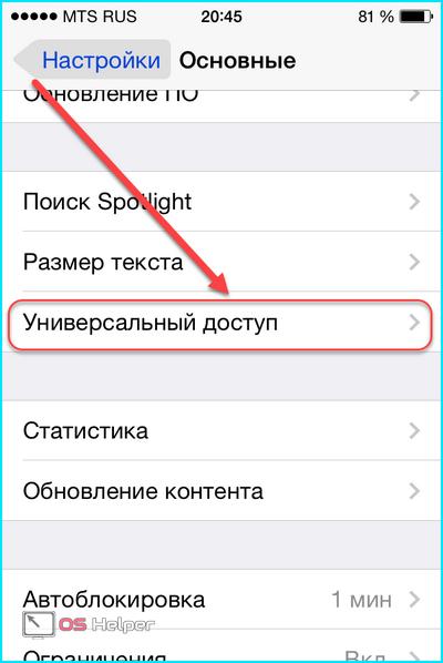 Как сделать вспышку на смс и звонок в айфон 310
