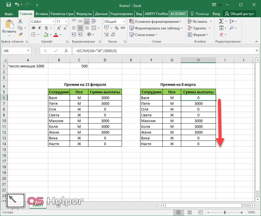 Как в excel сделать файл общий для  239