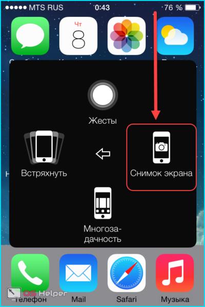 Как сделать фото своего экрана на айфон 5 535
