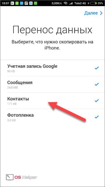Move to iOS на Андроиде