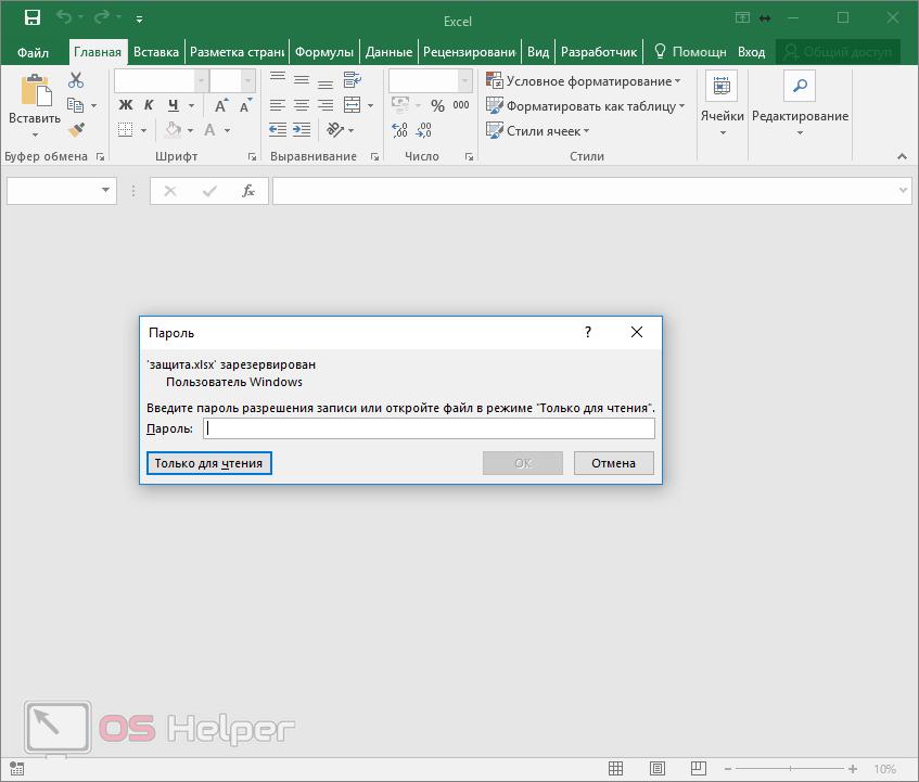 Как сделать пароль на файле excel 310