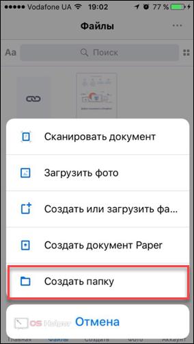 Создать папку