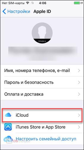 Тап по iCloud