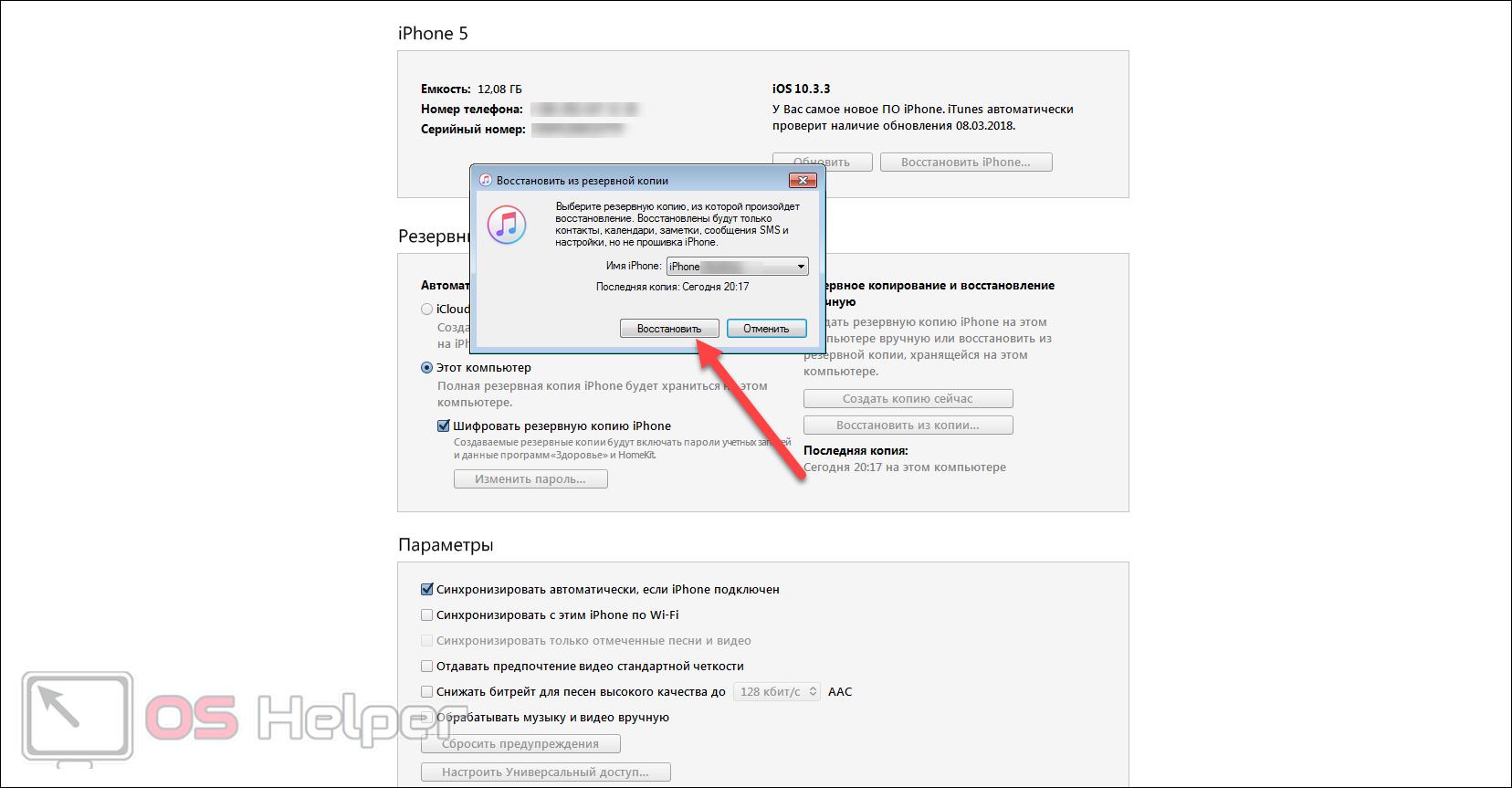 Как сделать резервную копию iPhone 72