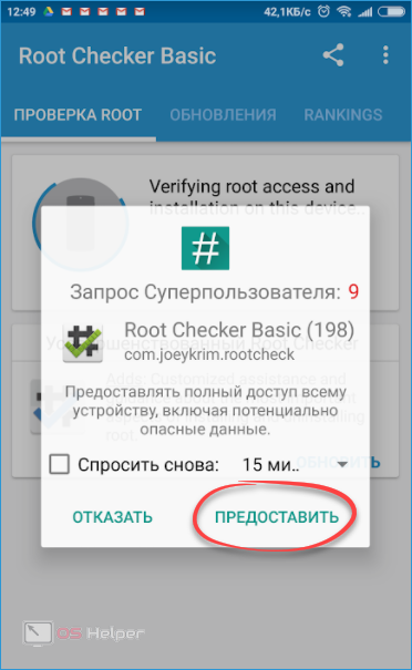 Запрос Root