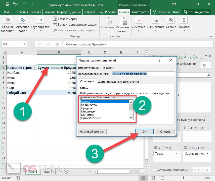 Как в excel сделать файл общий для  667