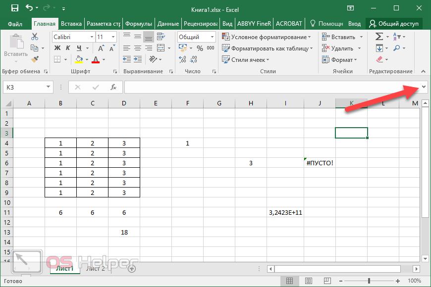 Как редактировать формулу
